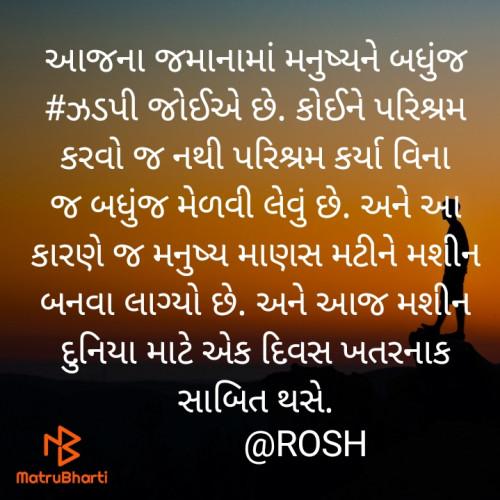 Post by Roshni Parmar on 08-Jun-2020 10:30am