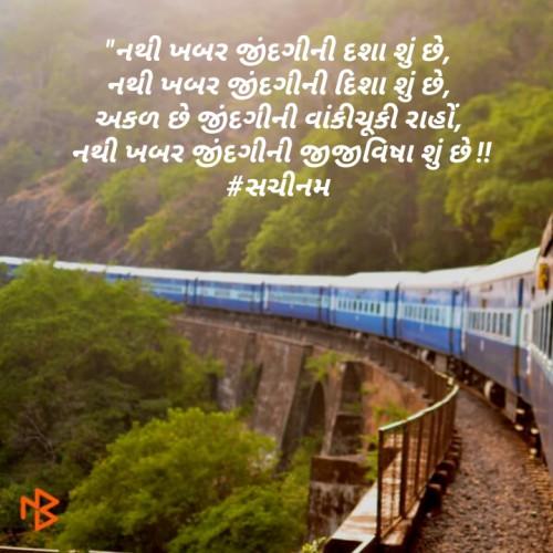 Post by Sachinam on 08-Jun-2020 02:21pm