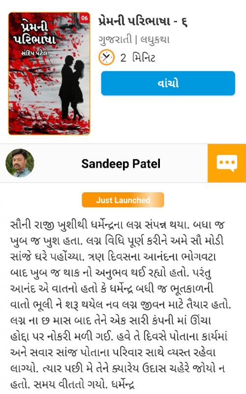 Post by Sandeep Patel on 09-Jun-2020 08:02am