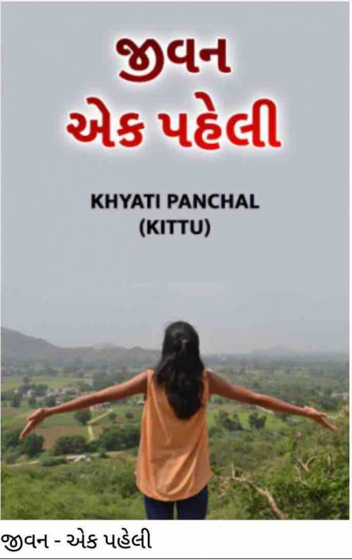 Post by Khyati Panchal    KITTU on 10-Jun-2020 01:09pm