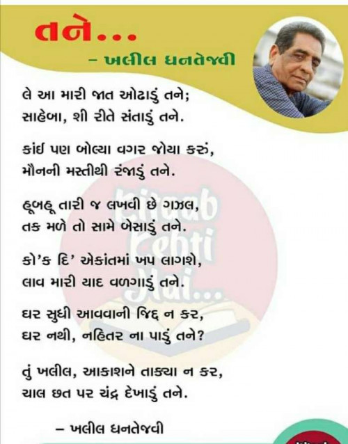 Post by Harshika Suthar Harshi True Living on 10-Jun-2020 09:15pm