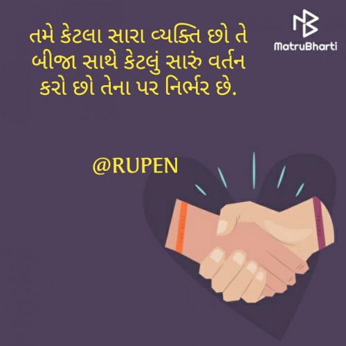 Post by Rupen Patel on 12-Jun-2020 07:30am
