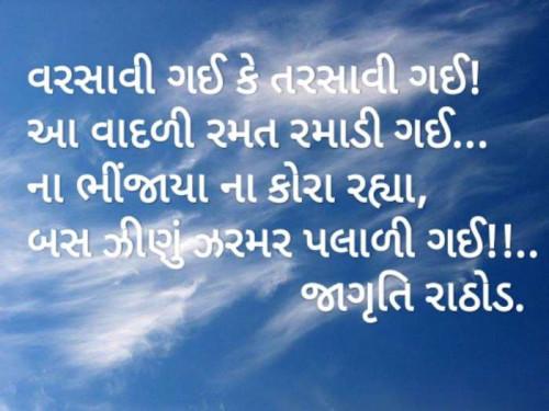 Post by jagruti rathod on 14-Jun-2020 10:18am