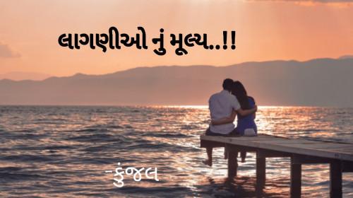 Post by કુંજલ on 16-Jun-2020 11:10pm