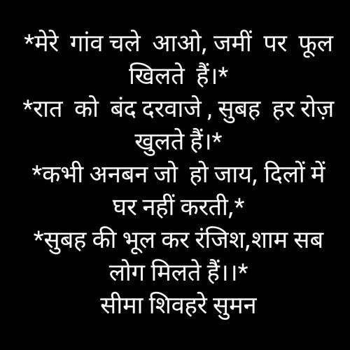 Post by Seema Shivhare suman on 17-Jun-2020 06:57pm