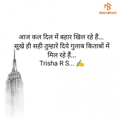 Post by Trisha R S on 18-Jun-2020 11:47am