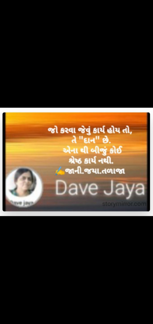 Post by Jaya dave on 19-Jun-2020 06:40pm