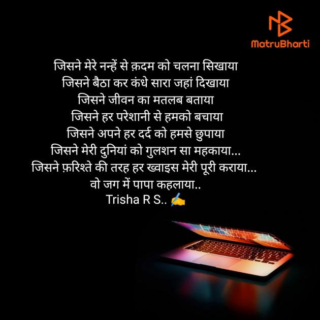 Post by Trisha R S on 21-Jun-2020 02:42pm