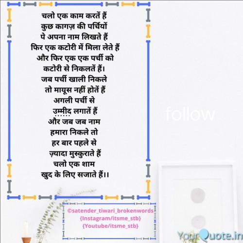 Post by Satender_tiwari_brokenwordS on 21-Jun-2020 09:46pm