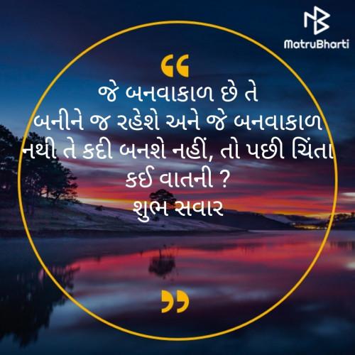 Post by Shakuntla Banker on 21-Jun-2020 11:02pm