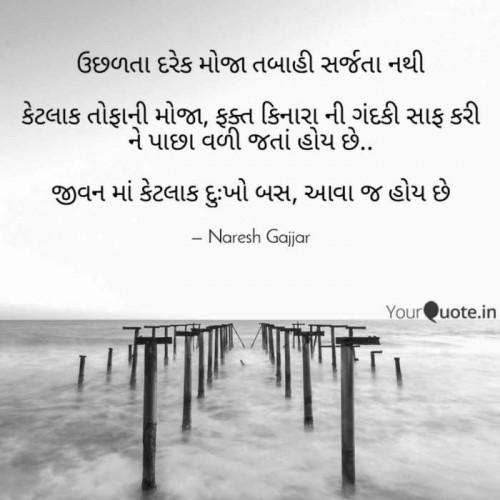 Post by Naresh Gajjar on 22-Jun-2020 11:18pm