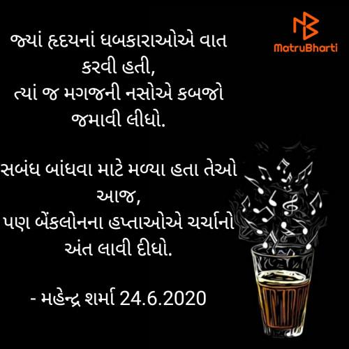 Post by Mahendra Sharma on 24-Jun-2020 06:43pm