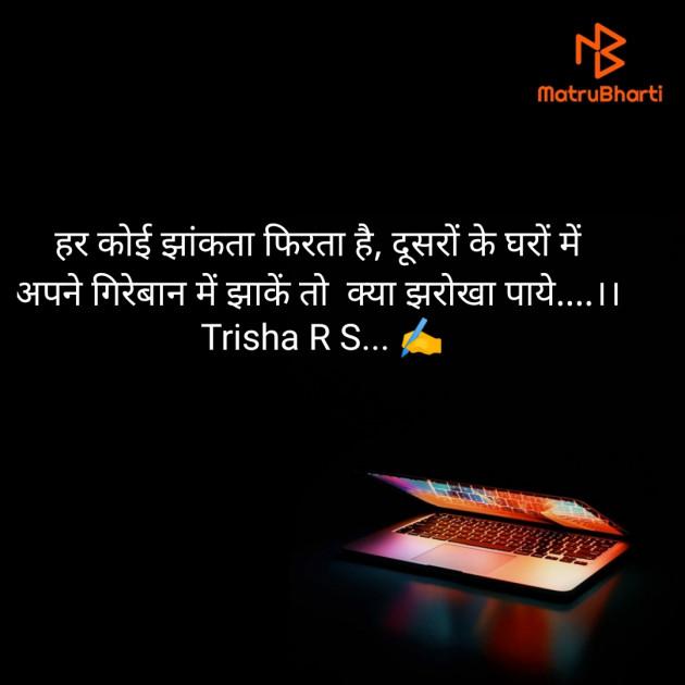 Post by Trisha R S on 25-Jun-2020 09:52pm