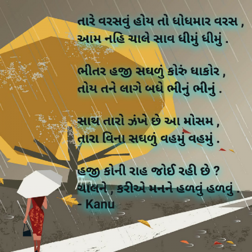 Post by Kanu Bharwad on 26-Jun-2020 06:30am