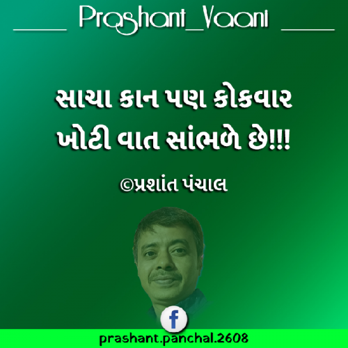 Post by Prashant Panchal on 26-Jun-2020 06:47am