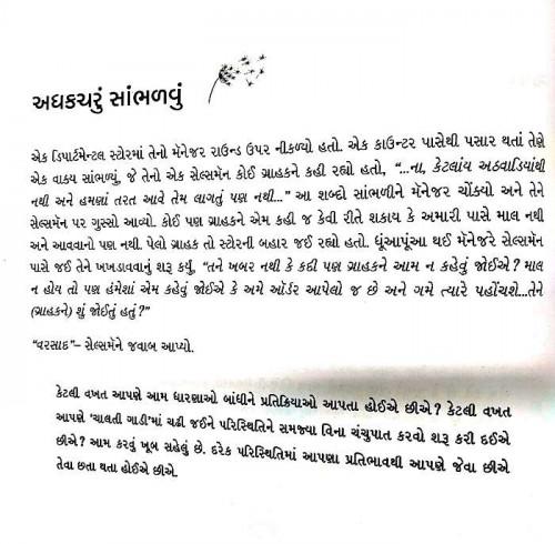 Post by Mahesh Prajapati on 26-Jun-2020 11:53am
