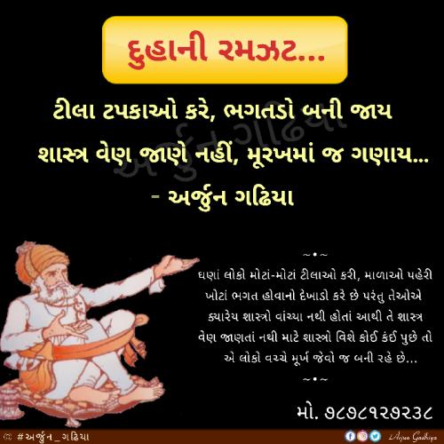 Post by Arjun Gadhiya on 26-Jun-2020 01:48pm