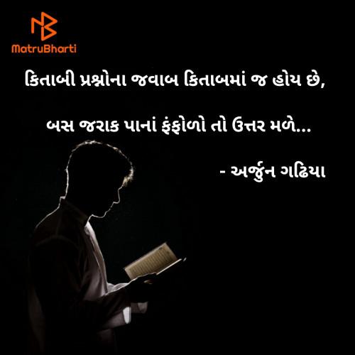 Post by Arjun Gadhiya on 26-Jun-2020 08:22pm