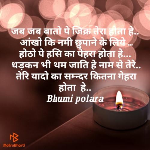 Post by Bhumi Polara on 27-Jun-2020 09:27am
