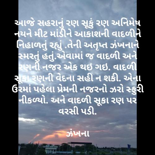 Post by Daxa Parmar Zankhna. on 27-Jun-2020 08:12pm