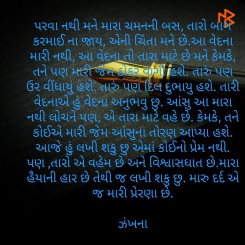 Post by Daxa Parmar Zankhna. on 27-Jun-2020 09:51pm