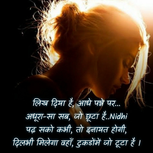 Post by Nidhi_Nanhi_Kalam_ on 29-Jun-2020 09:07am