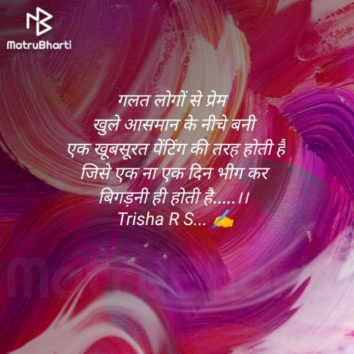 Post by Trisha R S on 29-Jun-2020 11:58am