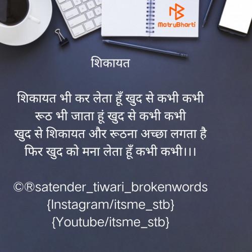 Post by Satender_tiwari_brokenwordS on 30-Jun-2020 07:45pm