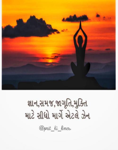 Post by Prit_ki_lines on 01-Jul-2020 08:51am