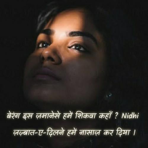 Post by Nidhi_Nanhi_Kalam_ on 01-Jul-2020 09:02am