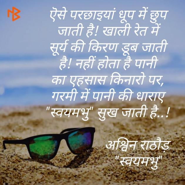 Post by Ashwin Rathod on 01-Jul-2020 04:29pm
