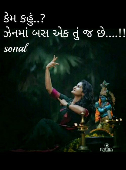 Post by Sonalpatadia on 01-Jul-2020 05:12pm