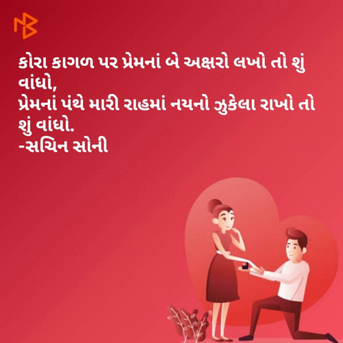 Post by Sachin Soni on 01-Jul-2020 11:42pm