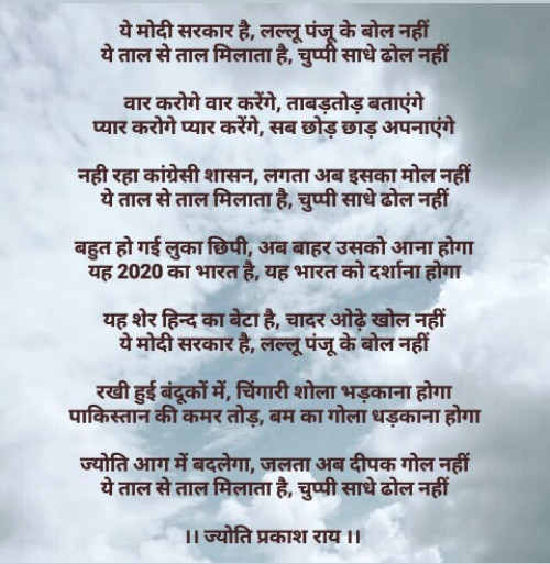 Post by JYOTI PRAKASH RAI on 02-Jul-2020 12:45am