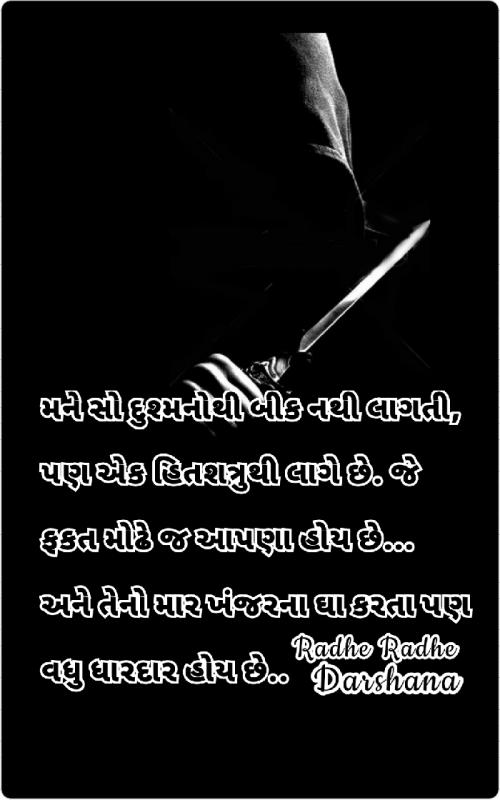 Post by Darshana Hitesh Jariwala on 02-Jul-2020 01:09am