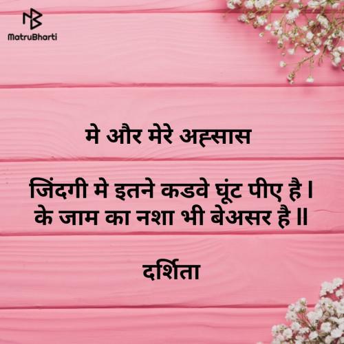 Post by Darshita Babubhai Shah on 02-Jul-2020 07:43am