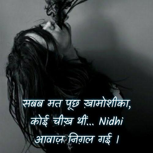 Post by Nidhi_Nanhi_Kalam_ on 02-Jul-2020 09:29am