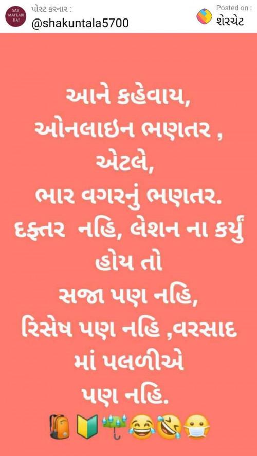 Post by Shakuntla Banker on 03-Jul-2020 08:39am