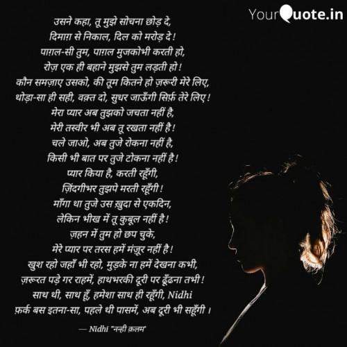 Post by Nidhi_Nanhi_Kalam_ on 03-Jul-2020 08:39am