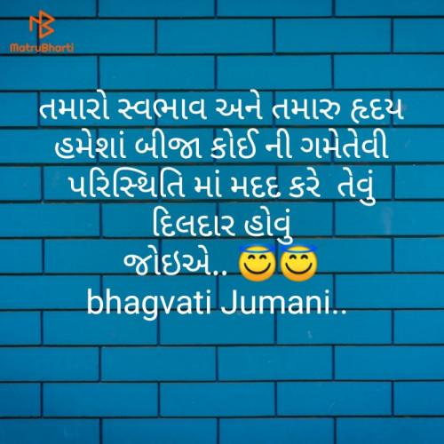 Post by Bhagvati Jumani on 04-Jul-2020 09:33pm