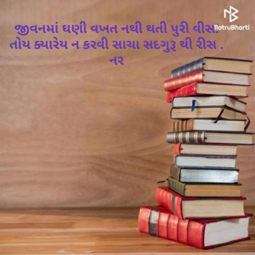 Post by Naranji Jadeja on 05-Jul-2020 06:52am