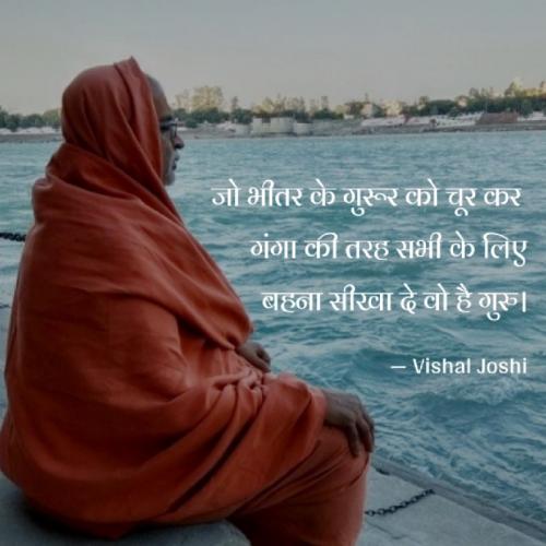 Post by Vishal Joshi on 05-Jul-2020 12:15pm