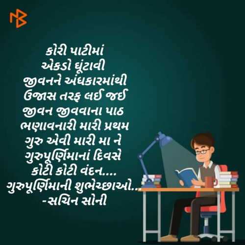 Post by Sachin Soni on 05-Jul-2020 03:35pm