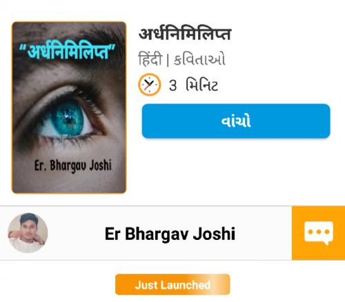 Post by Er Bhargav Joshi on 05-Jul-2020 09:29pm
