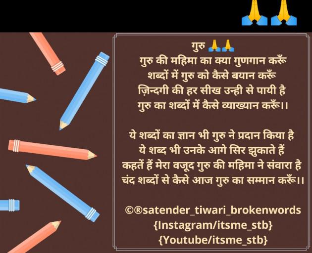 Post by Satender_tiwari_brokenwordS on 05-Jul-2020 10:22pm