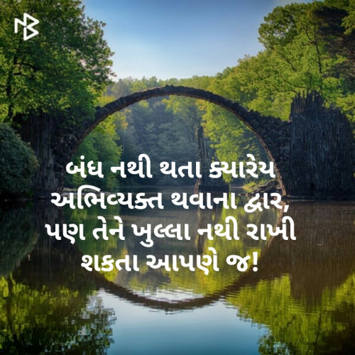 Post by Maitri on 06-Jul-2020 12:01am
