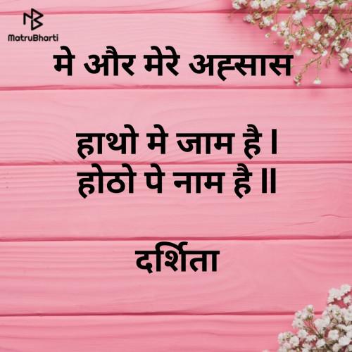 Post by Darshita Babubhai Shah on 06-Jul-2020 06:49am