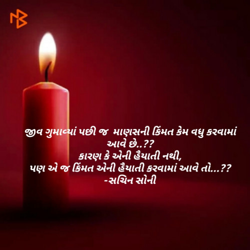 Post by Sachin Soni on 06-Jul-2020 11:48pm