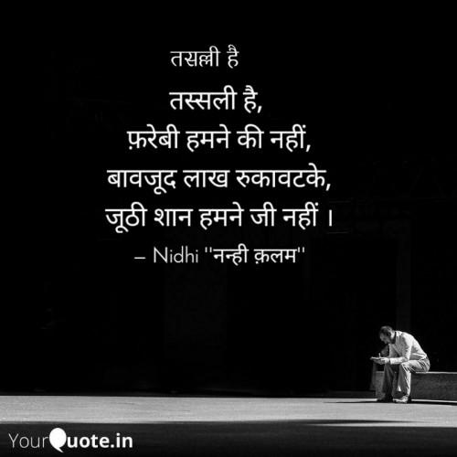 Post by Nidhi_Nanhi_Kalam_ on 08-Jul-2020 08:27am