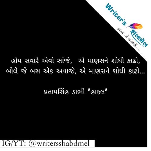 Post by Writer's Shabd Mel on 08-Jul-2020 10:49am